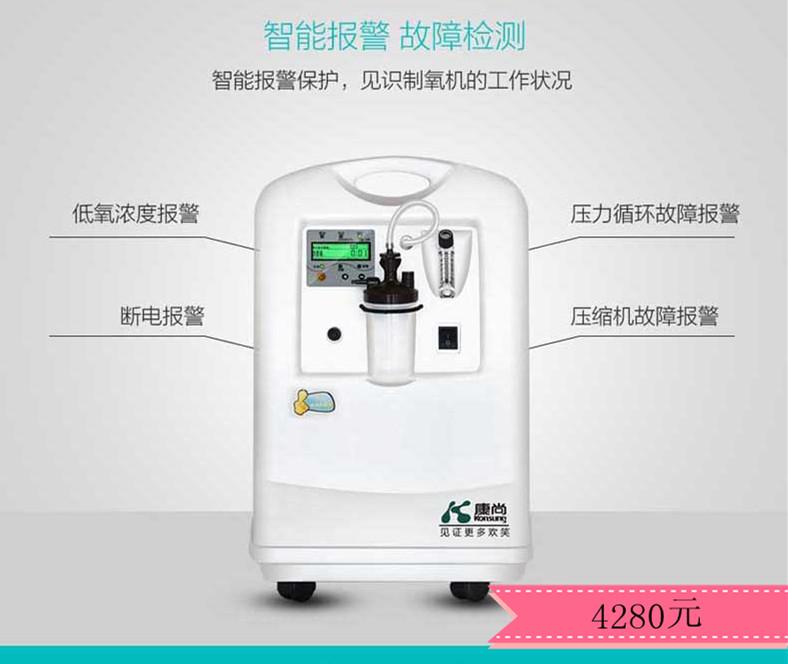 康尚KOSC-5制氧机