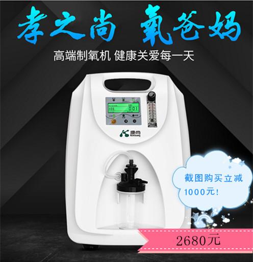 康尚KSN-3M制氧机